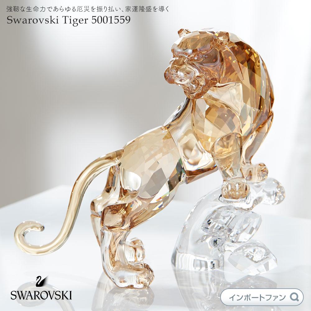 スワロフスキー トラ 5301559 Swarovski 干支【ポイント最大43倍!お買物マラソン】
