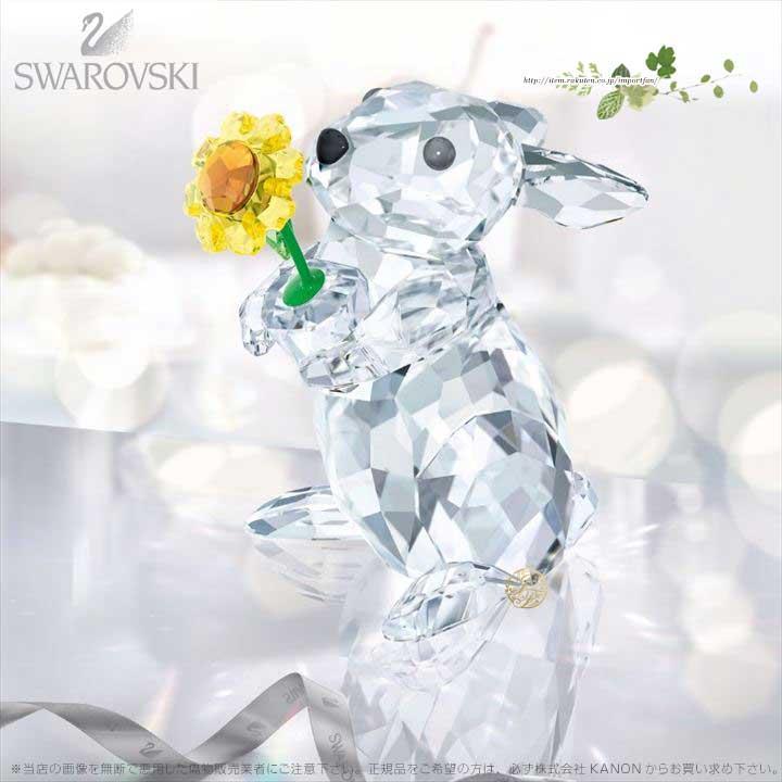 スワロフスキー ウサギとヒマワリ 花 5301583 Swarovski 【ポイント最大43倍!お買物マラソン】