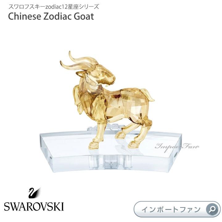 スワロフスキー 十二支 ヒツジ 羊 5392284 Swarovski ゾディアック 【ポイント最大44倍!お買い物マラソン セール】