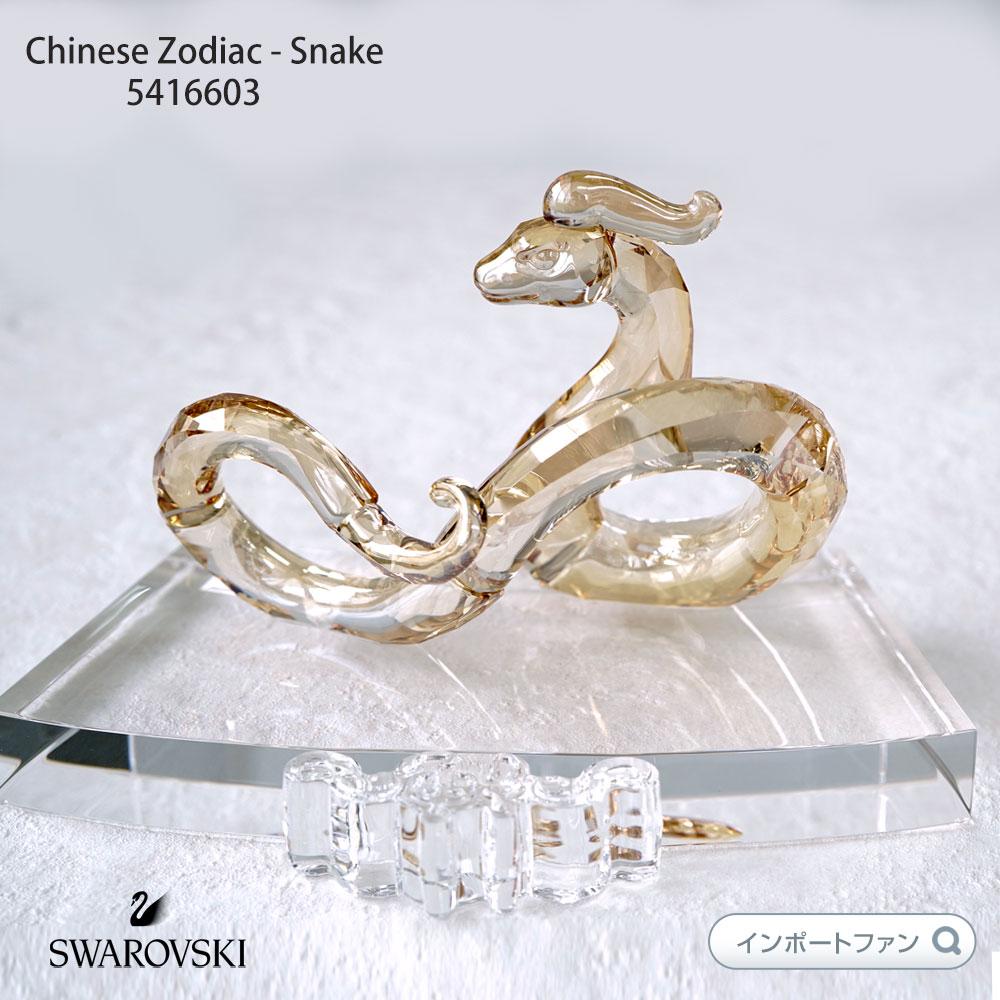 スワロフスキー チャイニーズゾディアック 十二支 蛇 5416603 Swarovski 【ポイント最大44倍!お買い物マラソン セール】