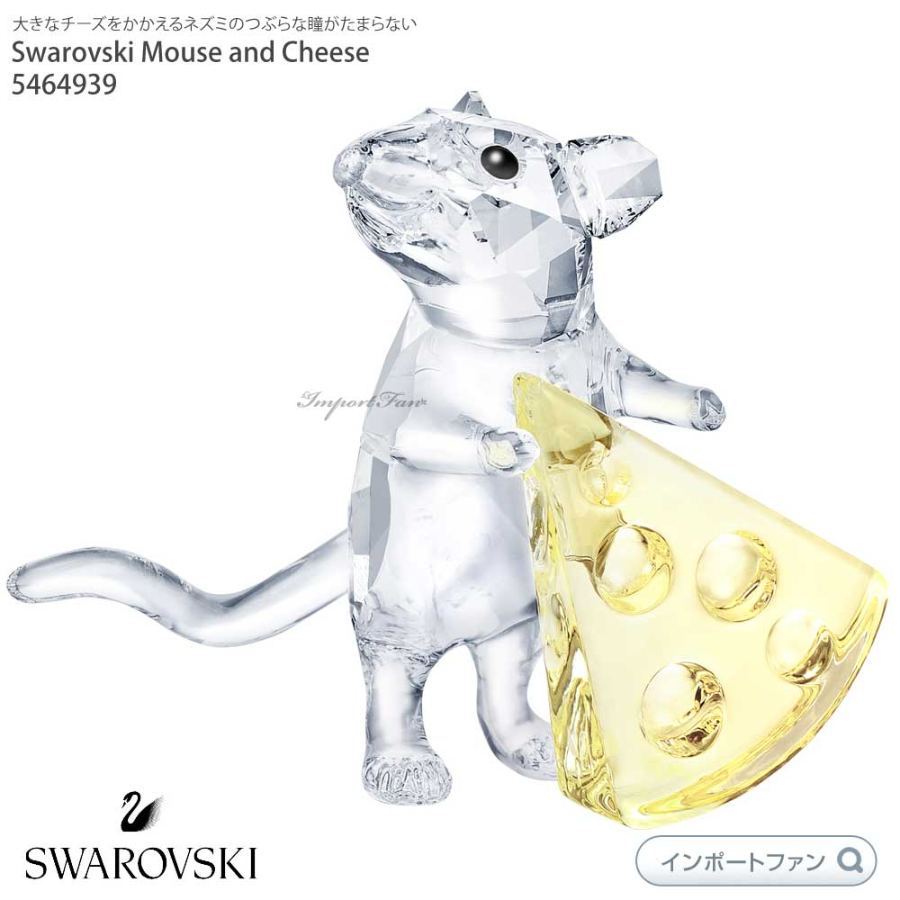 2020年 の 干支 は ねずみ 子 毎日激安特売で 営業中です Swarovski スワロフスキー マウス 置物 十二支 卓抜 ネズミ チーズ Mouse 5464939 アンド andCheese