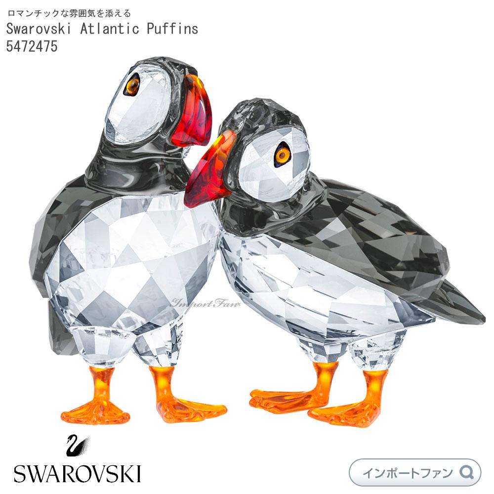 スワロフスキー ニシツノメドリ 鳥 2羽セット カップル 愛 ギフト 置物 Swarovski Atlantic Puffins 5472475 【ポイント最大44倍!お買い物マラソン セール】