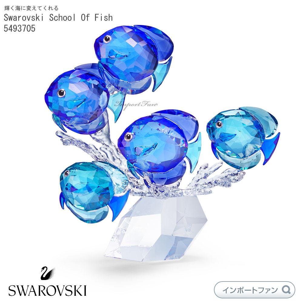 スワロフスキー 魚の群れ 5匹 ブルー ターコイズ 海 ギフト 置物 Swarovski School Of Fish 5493705 □