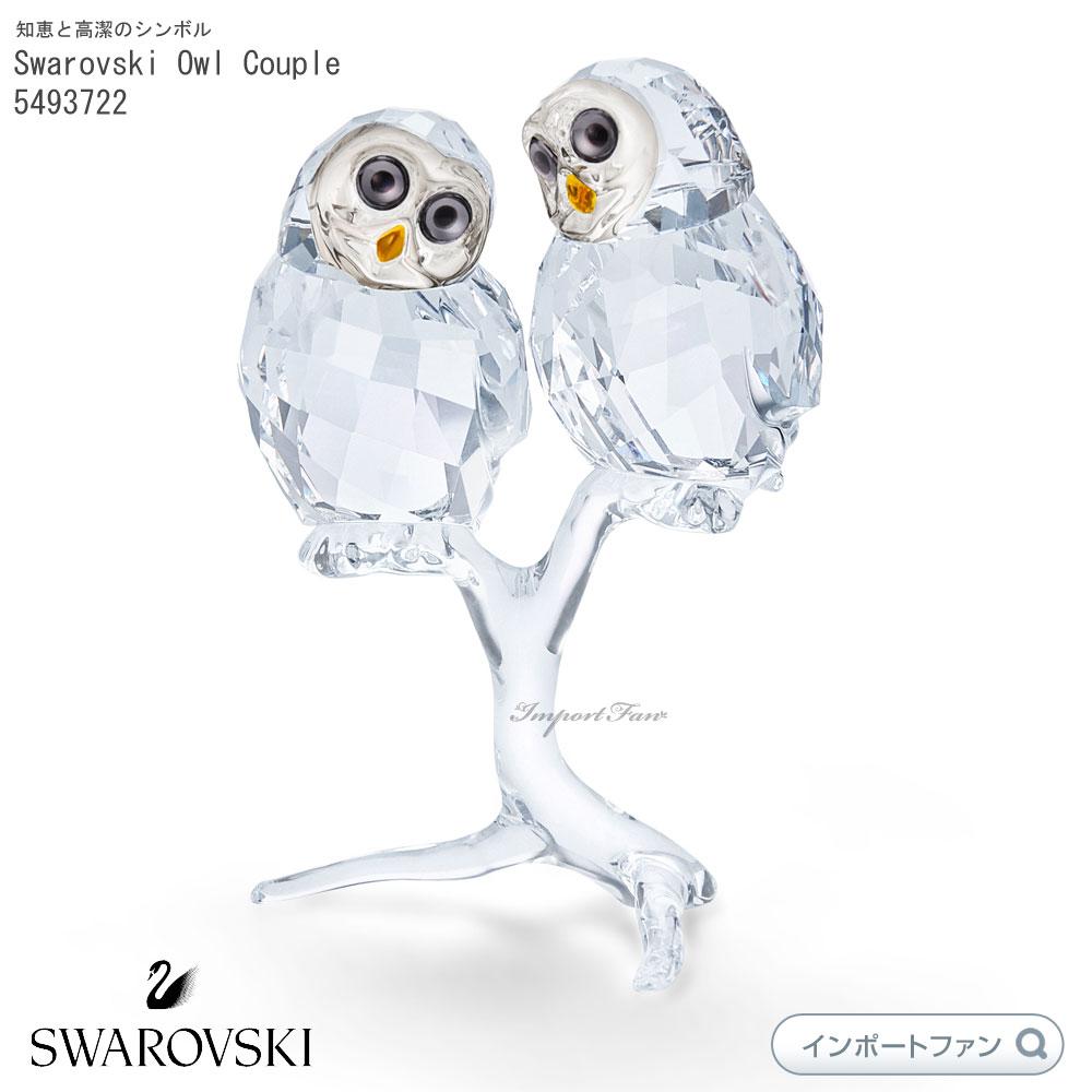 スワロフスキー フクロウ 鳥 2羽セット カップル 愛 ギフト 置物 Swarovski Owl Couple 5493722 【ポイント最大44倍!お買い物マラソン セール】