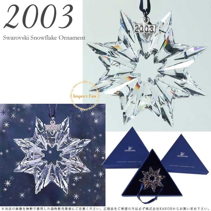 Swarovski Swarovski Christmas ornament 2003 annual Snowflake snow Crystal  Annual Christmas Snowflake / Star Ornament 622498 □ - Importfan: * Swarovski Swarovski Christmas Ornament 2003 Annual