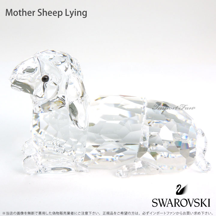 施华洛世奇Swarovski母亲羊mazashipu 631437 Mother Sheep Lying □