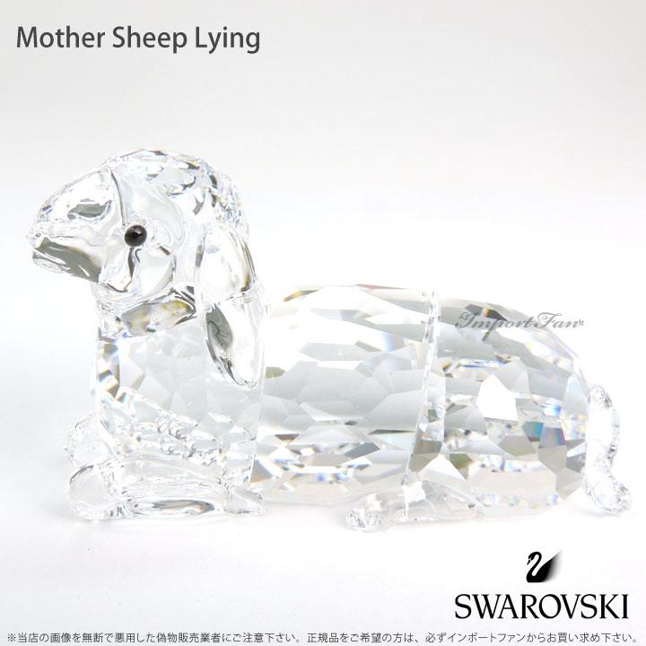 スワロフスキー Swarovski 母 羊 マザーシープ 631437 Mother Sheep Lying □