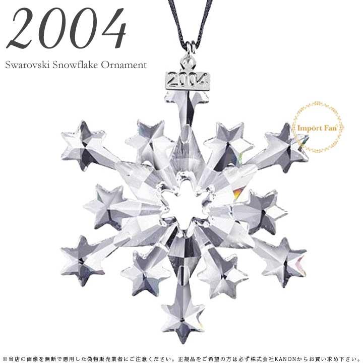 買得 スワロフスキー 2004年 スノーフレーク クリスマス オーナメント クリスマス 631562 オーナメント Swarovski Snowflake 2004年 □, 財布屋:104c7a57 --- canoncity.azurewebsites.net