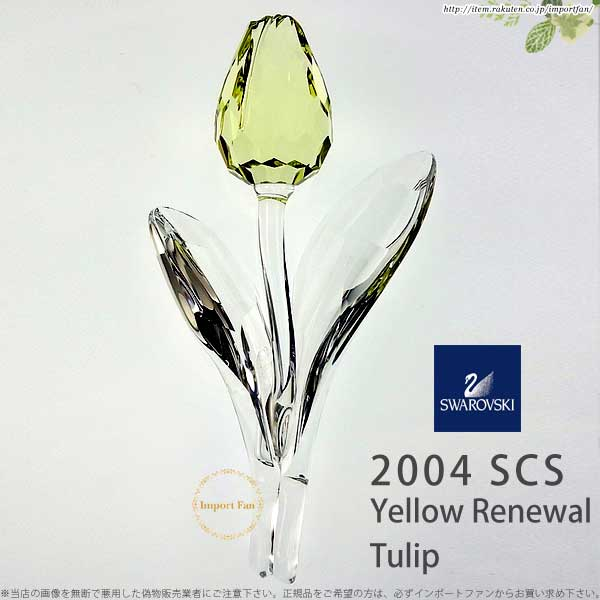 スワロフスキー 2004年 SCS会員限定 黄色いチューリップ 657335 Swarovski SCS Yellow Renewal Tulip 【ポイント最大43倍!お買物マラソン】