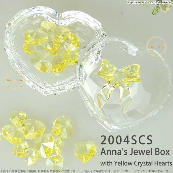 スワロフスキー 2004年 SCS会員限定 アンナ ジュエルボックス 666890 Swarovski Anna Jewel Box 【ポイント最大43倍!お買物マラソン】