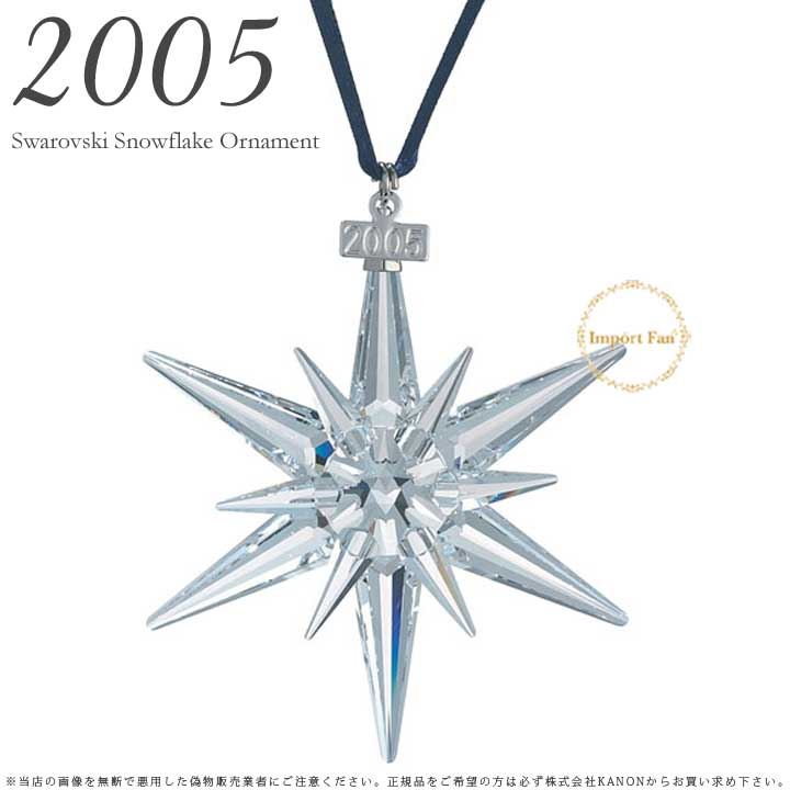 スワロフスキーの貴重な廃盤作品 価格 交渉 オンライン限定商品 送料無料 年々価格高騰のためお早めにどうぞ スワロフスキー 2005年 限定 スノーフレーク クリスマス オーナメント Swarovski クリスタル Snowflake 680502 雪の結晶