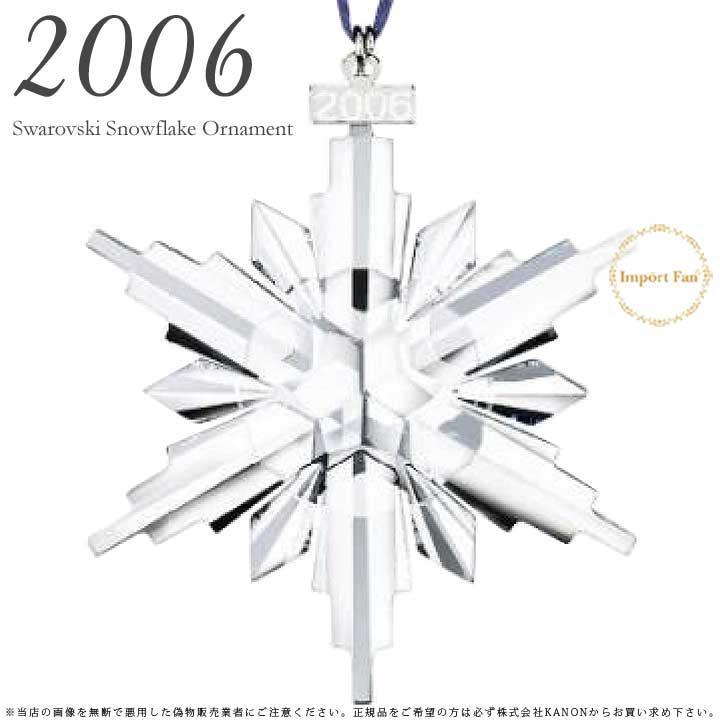 スワロフスキー 2006年 限定 スノーフレーク 837613 クリスマスオーナメント 雪の結晶 Swarovski Snowflake □