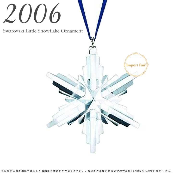 スワロフスキー 2006年 限定 リトル スノーフレーク クリスマス オーナメント 843555 雪の結晶 Swarovski Snowflake 【ポイント最大42倍!お買物マラソン】