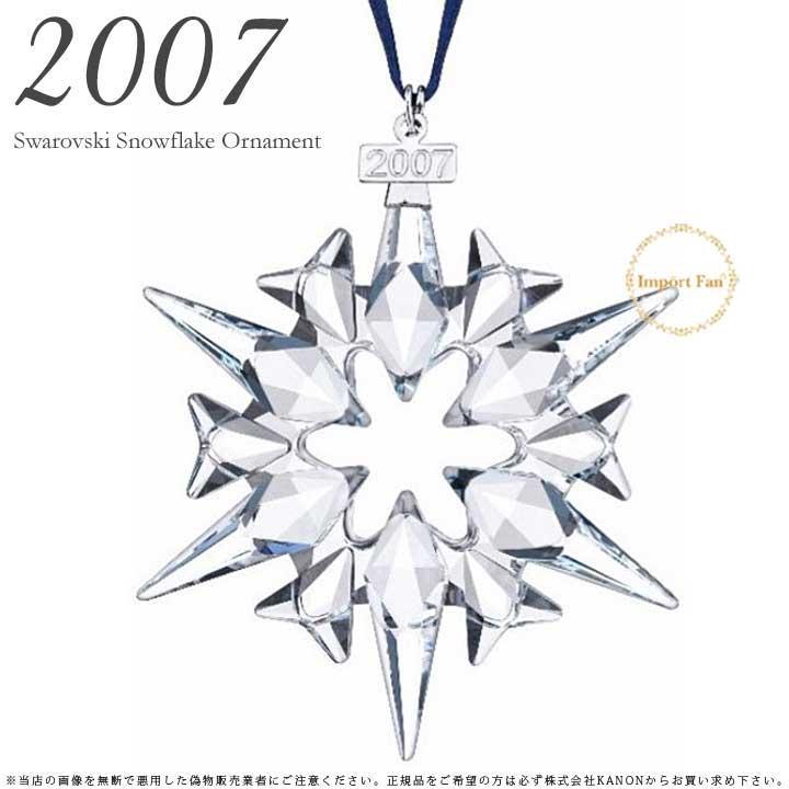 スワロフスキー 2007年 限定 スノーフレーク クリスマス オーナメント Swarovski 872200 【あす楽】 □