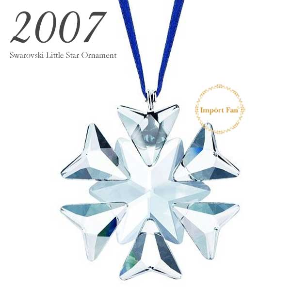 スワロフスキー 2007年度限定 リトルスター スノーフレーク クリスマス オーナメント 884869 Swarovski 【ポイント最大43倍!お買物マラソン】