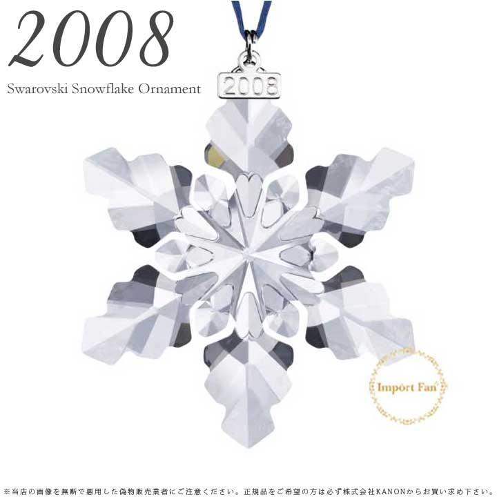 【マラソン限定2%オフクーポン】スワロフスキー 2008年 限定 スノーフレーク 942045 クリスマスオーナメント 雪の結晶 Swarovski Snowflake □