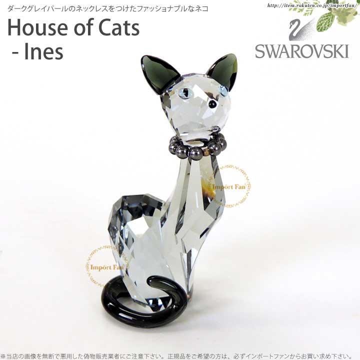 スワロフスキー 猫 キャット イネス 995008 Swarovski House of Cats - Ines □