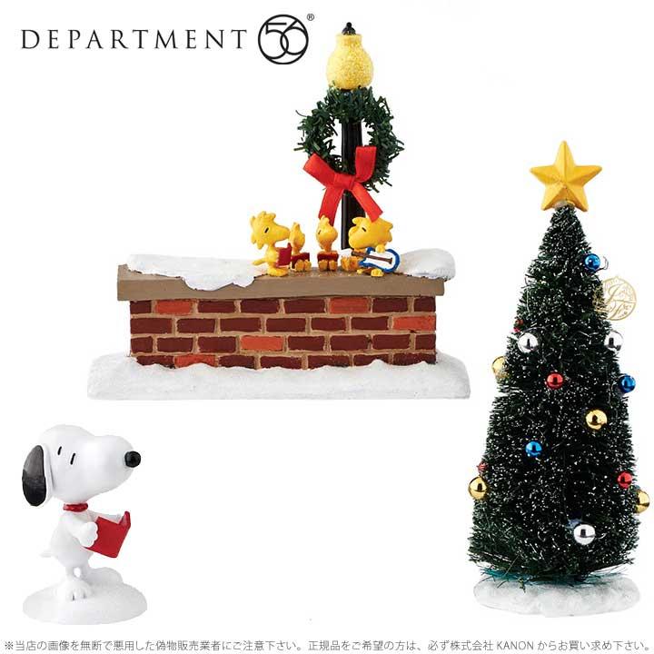 Department56 クリスマスソング クリスマスツリー 3点セット スヌーピー ウッドストック クリスマス Snoopy Snoopy & Woodstock Set 4051746 【ポイント最大44倍!お買い物マラソン セール】
