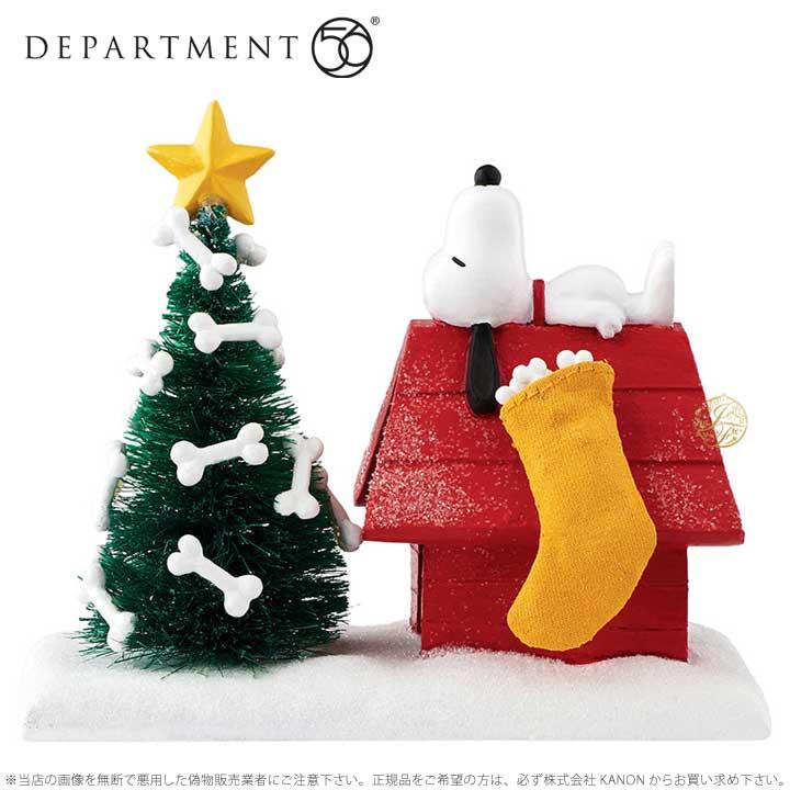 Department56 おいしそうなツリー スヌーピー クリスマス Snoopy Tasty Tree 4051750 □