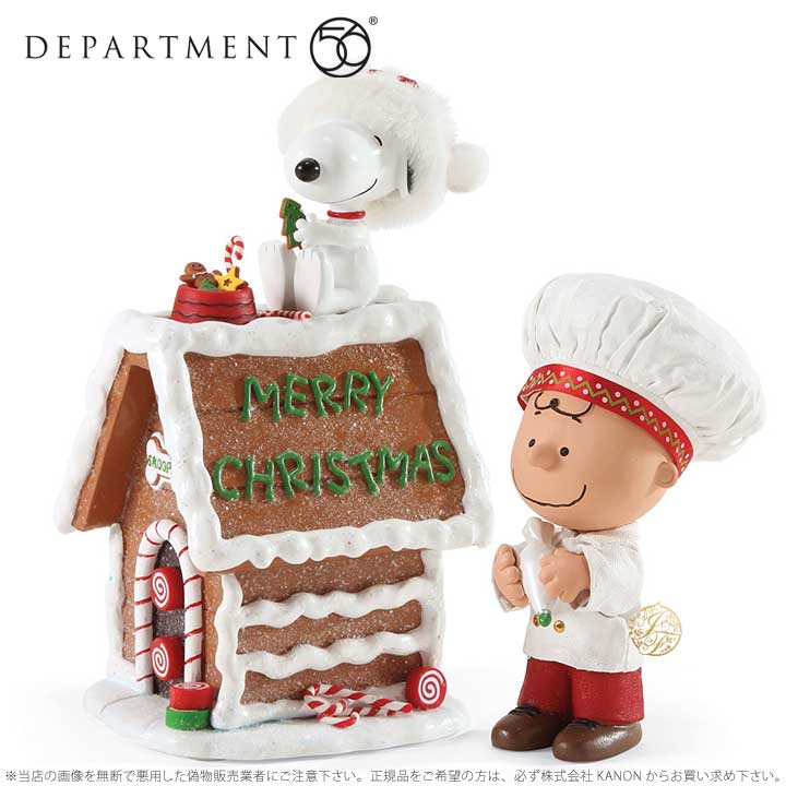 Department56 お菓子の家 スヌーピー チャーリーブラウン クリスマス Snoopy Gingerbread House 4052330 □
