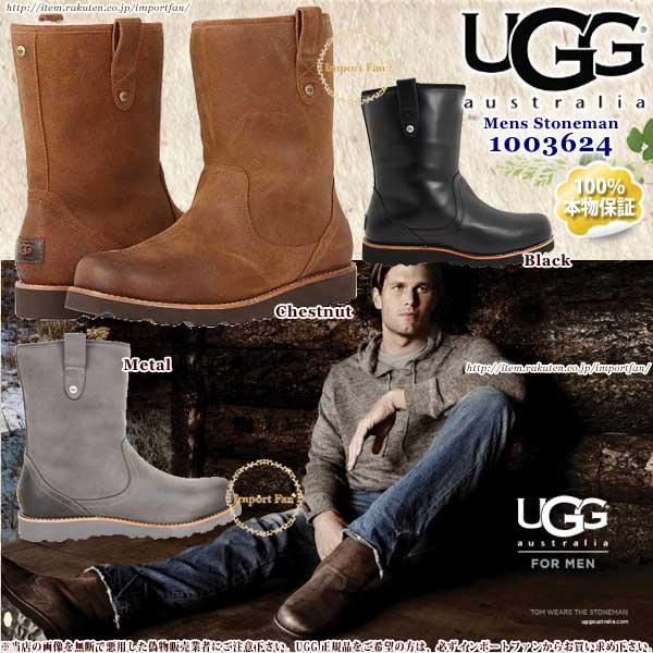 UGG アグ正規品 メンズ STONEMAN ストーンマン ブーツ 1003624(スエード) 3247(レザー) 大きいサイズも展開中(25~34cm)