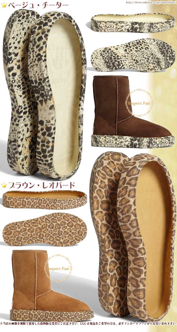 cover ugg
