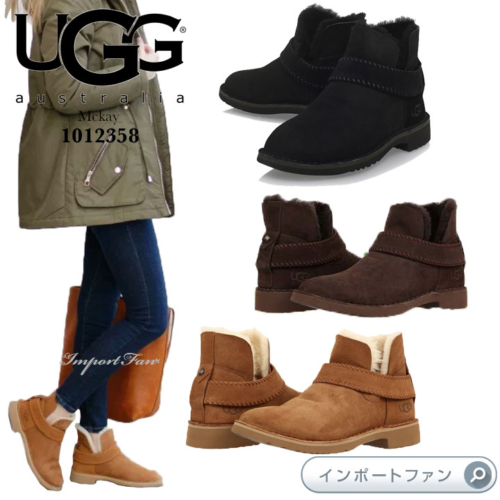 アグ マッケイ アンクル ムートン ブーツ 1012358 UGG McKay □