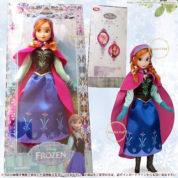 ディズニーストア海外正規品 アナと雪の女王 アナ 12インチ 贈り物 約30.5cm Disney ディズニー ドール 人形 フィギュア 出荷