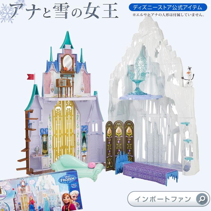 ディズニーストア海外正規品 アナと雪の女王 アナのお城&氷の城 プレイセット Disney ディズニー □