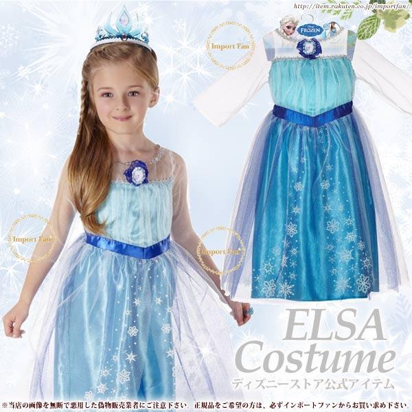 ディズニーストア海外正規品 アナと雪の女王  エルサ コスチューム ドレス 衣装 子供 Disney ディズニー 約110~130cm 【ポイント最大43倍!お買物マラソン】