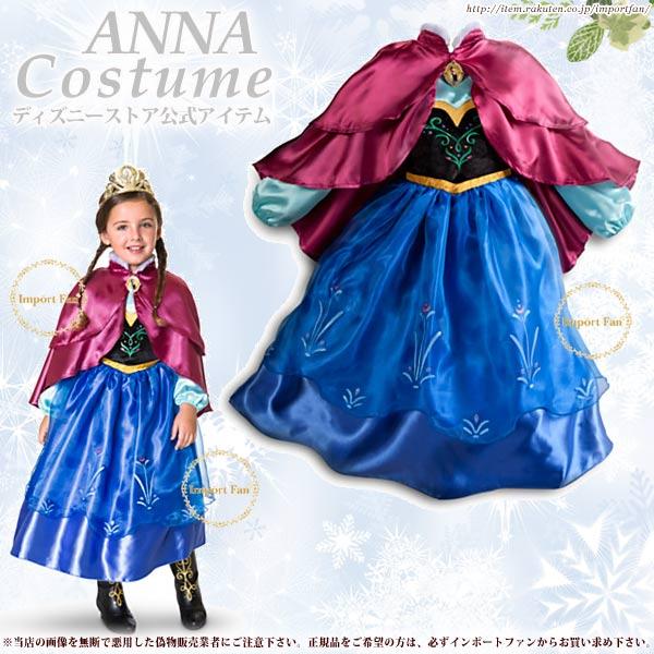 ディズニーストア海外正規品 アナと雪の女王  アナ コスチュームコレクション ドレス+マントの2点セット Disney ディズニー 【ポイント最大43倍!お買物マラソン】