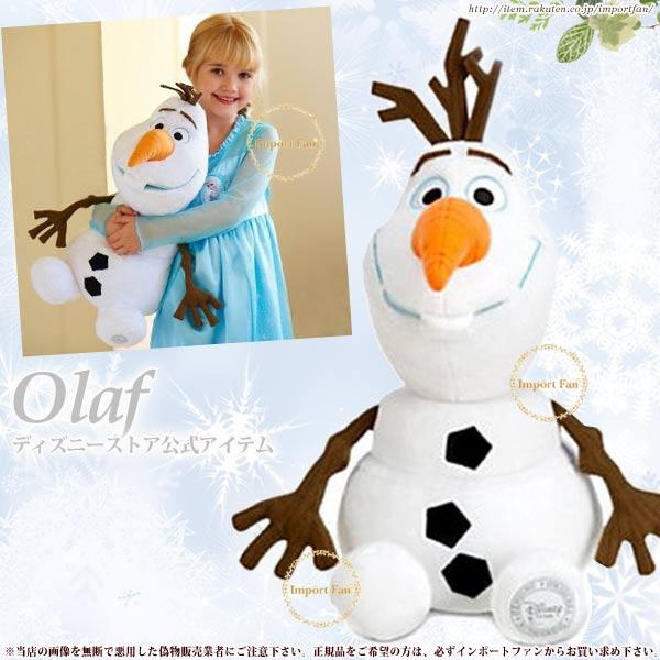 ディズニーストア海外正規品 アナと雪の女王  オラフ 18インチ(約56cm) ぬいぐるみ 雪だるま Disney ディズニー 【ポイント最大43倍!お買物マラソン】