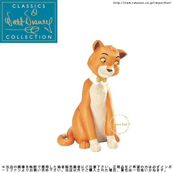 WDCC おしゃれキャット オマリー 1210014 The Aristocats Thomas Omalley The Alley Cat 【ポイント最大43倍!お買物マラソン】