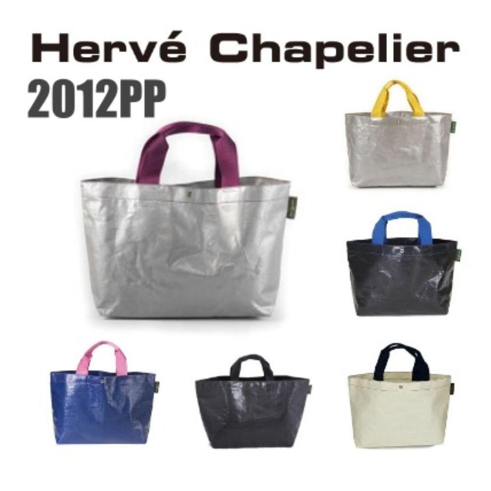 送料無料 Herve Chapelier 2012PP 日本最大級の品揃え マルシェバッグエルベシャプリエ バッグ 人気 CHAPELIER ハンドバッグ HERVE レディース 迅速な対応で商品をお届け致します