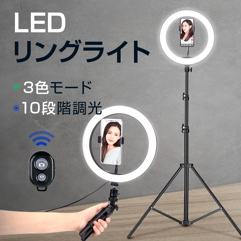 送料無料 贈与 撮影ビデオライト 自撮り棒 補助ライト USB給電式 三脚付き 自撮り動画 オンライン面接 3色の照明モード 3色モード 10段階調光 リングライト スマホ led スタンド 20cm 自撮りライト 2WAY 自撮り 高度調整 美肌効果 LEDリングライト 日本産 高輝度 おすすめ コンパクト 卓上 角度調整 リモコン付き 自撮りスタンド LEDライト 三脚
