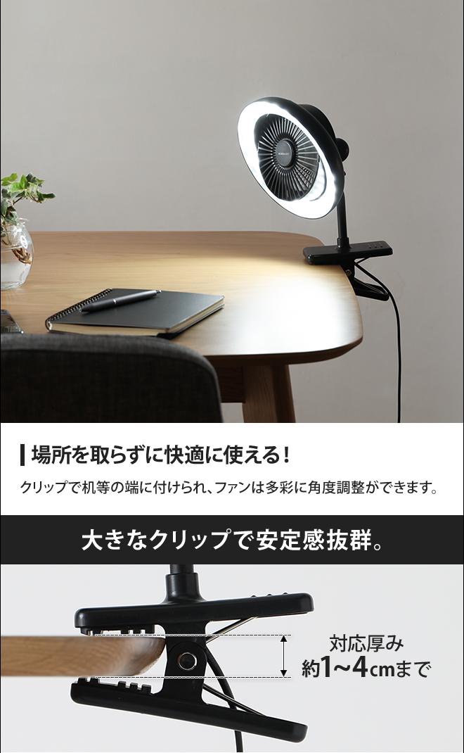 デスクライト LED クリップ ライト ファン付き 扇風機 サーキュライト デスクライト 調光 調色 学習机 化粧 マニキュア プラモデル サーキュレーター 卓上