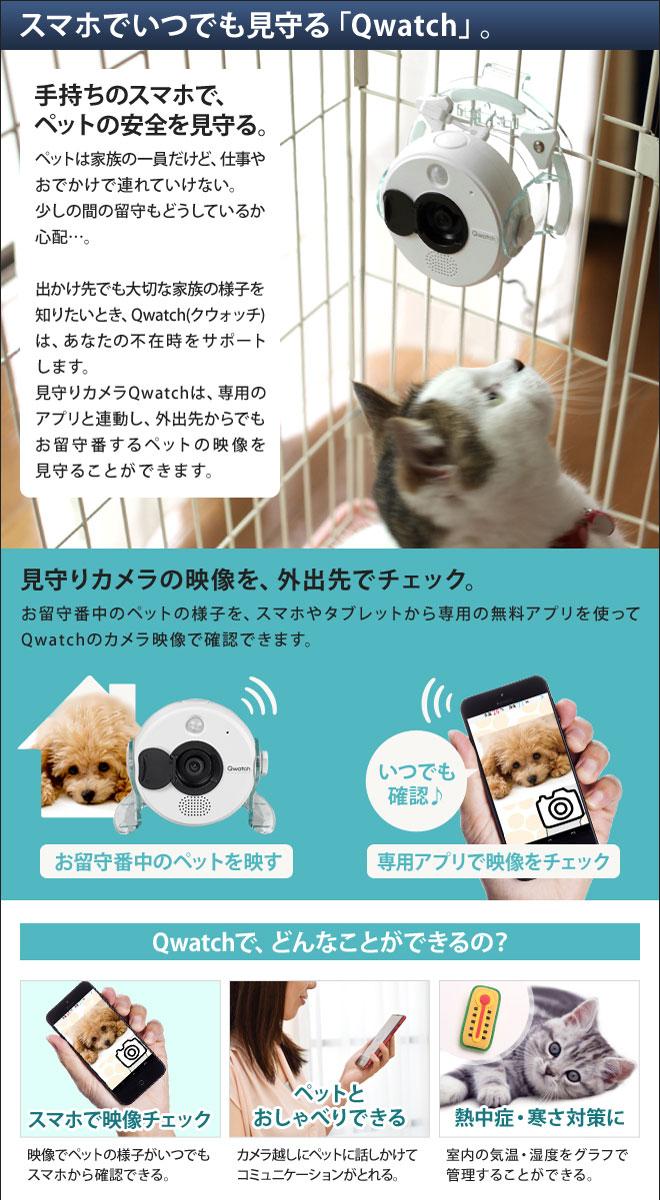 ペット カメラ アプリ