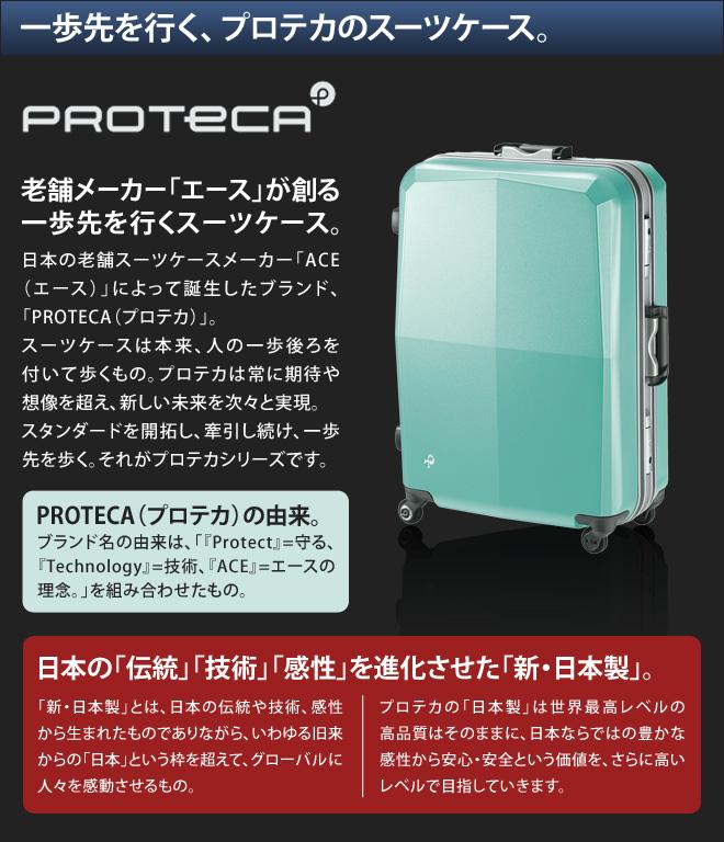 【シューズバッグ特典】スーツケース プロテカ エキノックスライトオーレ 96L 10泊 大型 超大型 LLサイズ 軽量 キャリーケース 日本製 エース ACE PROTECA 正規品