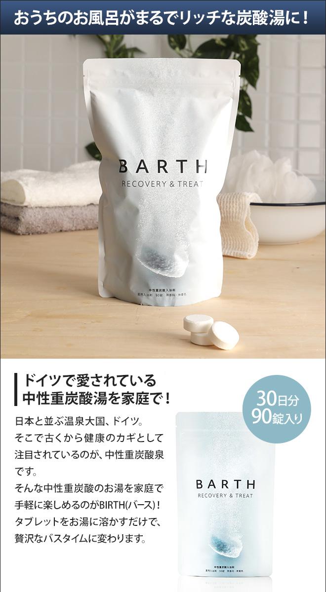 Barth 入浴 剤 【効果】入浴剤『BARTH(バース)』が熟睡できてやばいと聞いたので使...