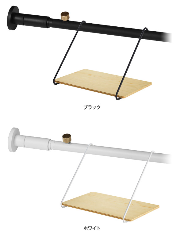 突っ張り棒 ドローアライン セット販売 001 テンションロッドA 005 シェルフB 75~115cm 収納 コートハンガー 伸縮 つっぱり棒 おしゃれ 縦 横 DRAW A LINE