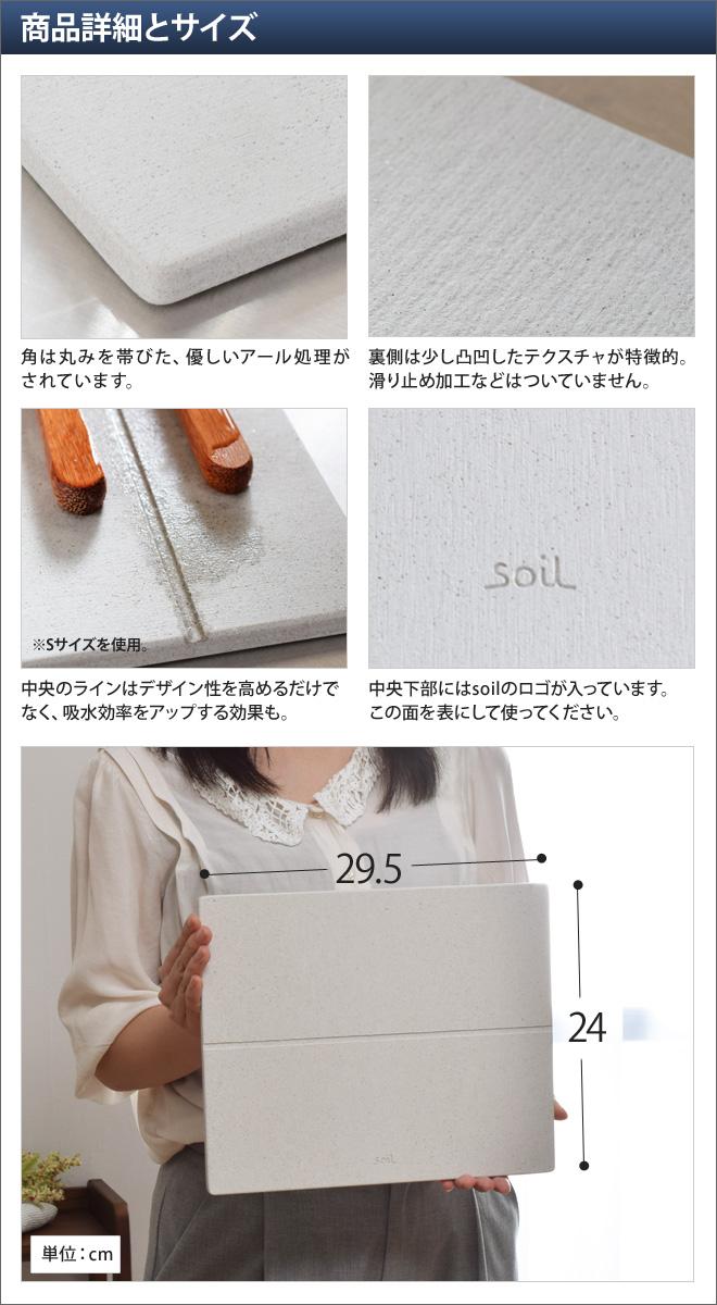 楽天市場】水切りマット soil(ソイル)GEM ドライングボード Mサイズ ...