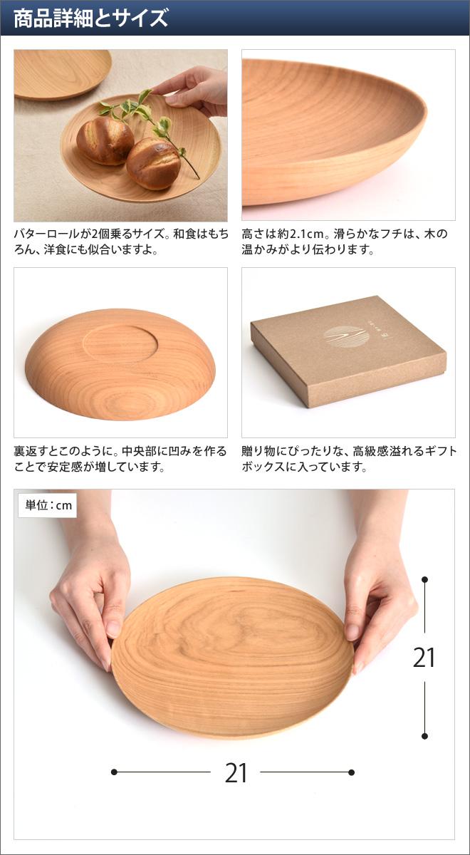 木皿 山桜ノ木皿2枚セット 中皿 直径21cm WDH 日本製 木のお皿 木製食器 ウッドプレート 国産 天然木