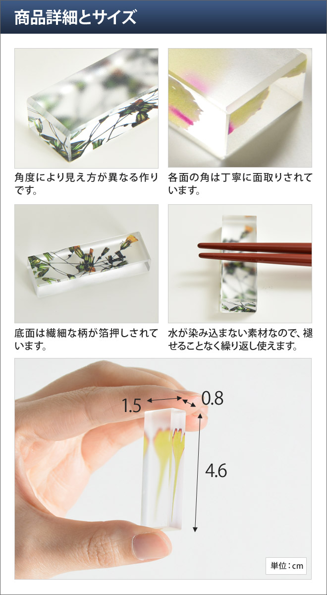 箸置き 押花 箸置き 単品 おしゃれ かわいい ギフト はしおき 日本製 アクリル 花 植物 カーネーション