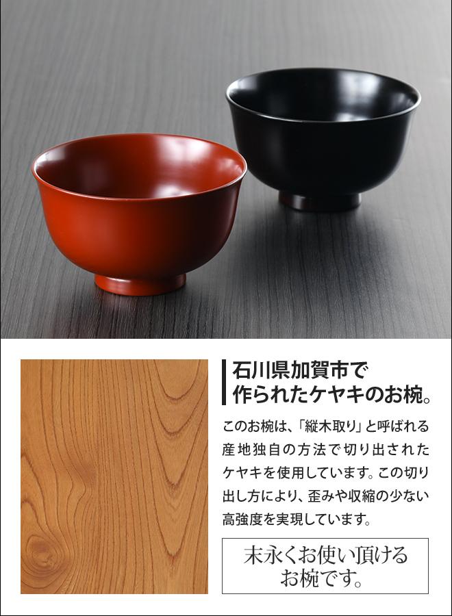�婚�� 漆器 具沢山�椀 �� 味噌� 欅 食器 �椀 WDH �茶碗 日本製 本塗り 大��