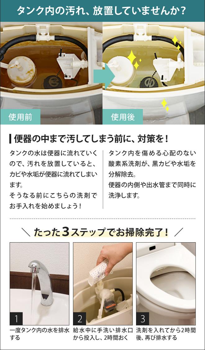 タンク 掃除 トイレ