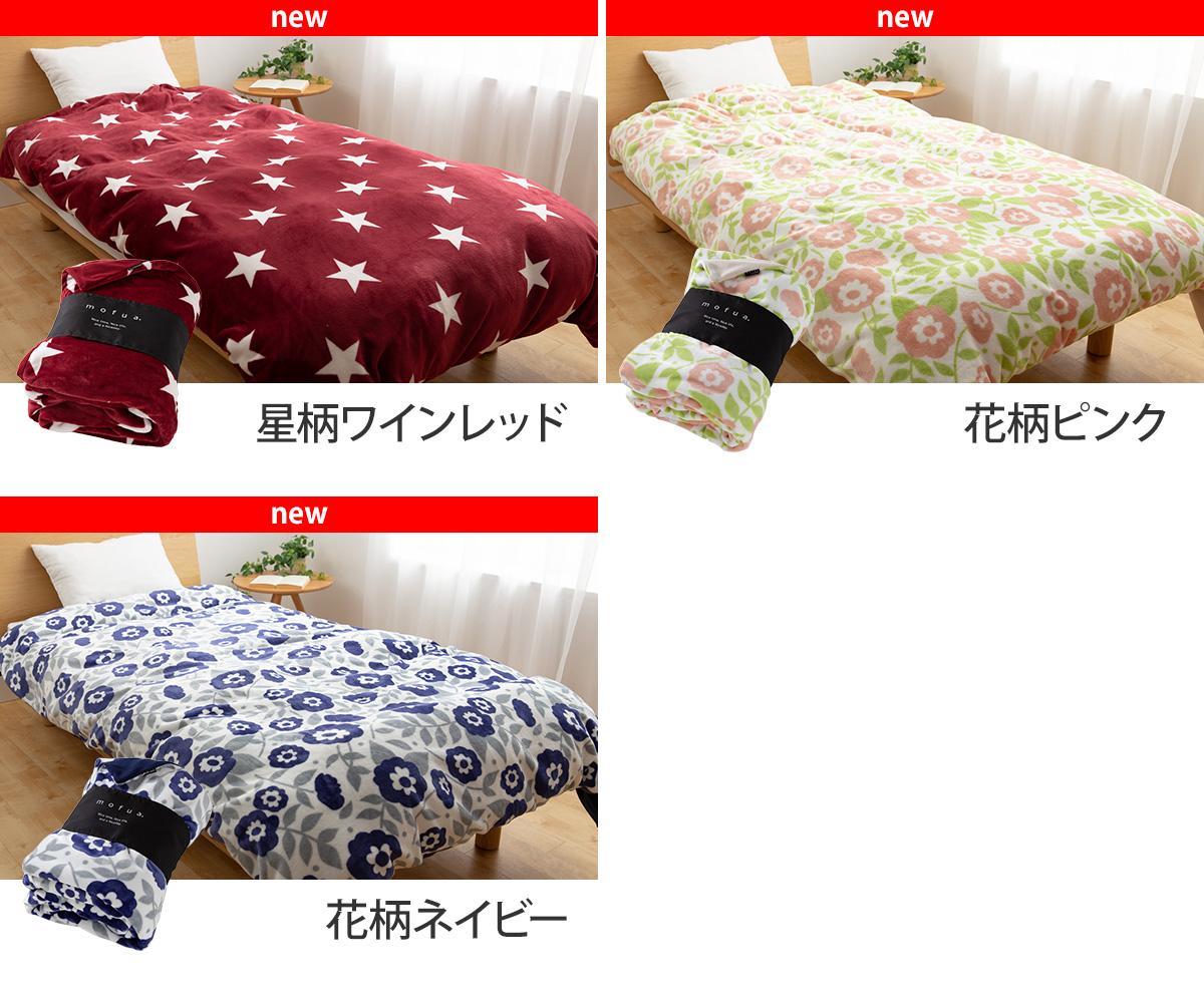 楽天市場】毛布 mofua モフア 布団を包めるぬくぬく毛布 ダブル 掛け布団