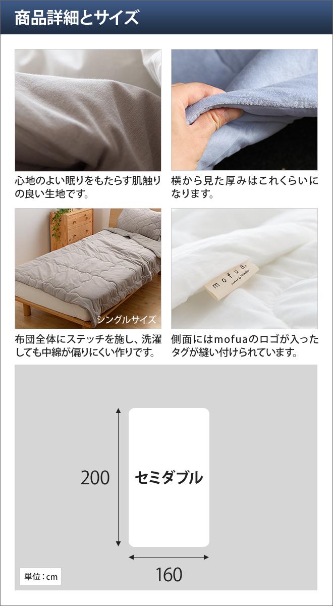 ドライコットン 抗菌 防臭 mofua cool ダブルサイズ 涼感リバーシブル肌掛けケット