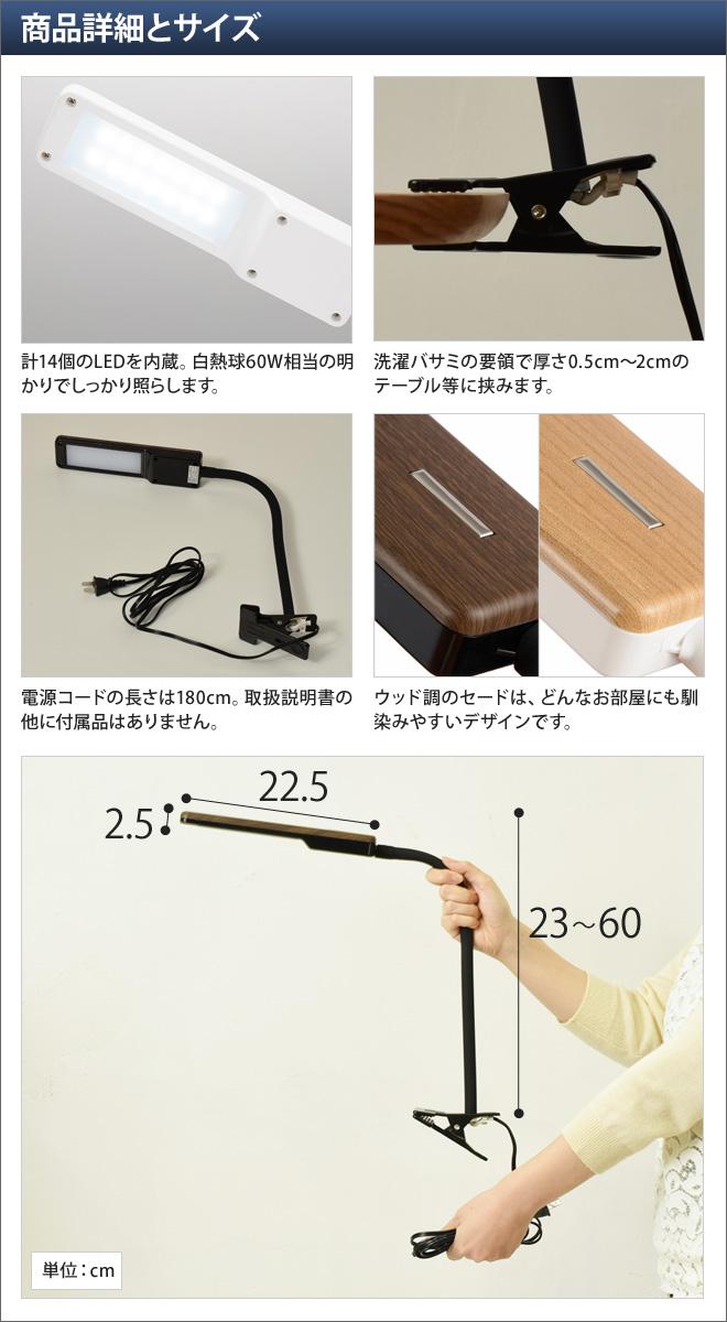 デスクライト/クリップライト LEDクリップライト LED クリップ 学習 Slimac スライマック ウッド 木目調 CL-346