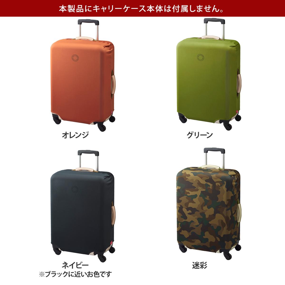 【スーツケースカバー】旅行用品洗えるラゲッジカバーLサイズキャリーケースミレスト