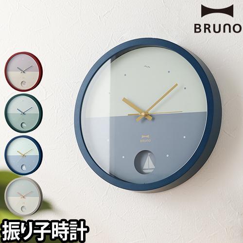 壁掛け時計 バイカラーウォールクロック BRUNO ブルーノ 振り子時計 ツートーン 2色使い シンプル お部屋 大人 書斎 おしゃれ インテリア ペンデュラムクロック オンラインショッピング リビング 即納最大半額 かわいい